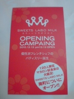 Sweets_labo_milk