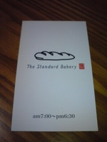 The_standard_bakery