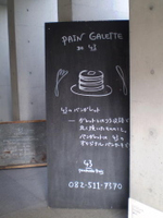 Pain_galette