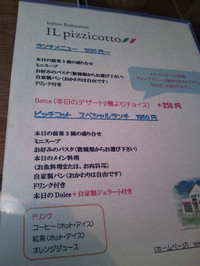 Il_pizzicotto2
