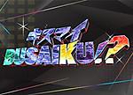 Busaiku_2
